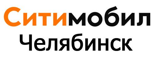 Сити мобил Челябинск