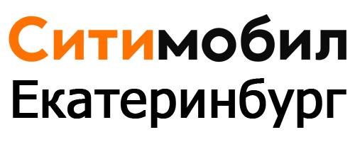 Сити мобил Екатеринбург