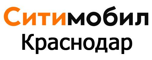Сити мобил Краснодар