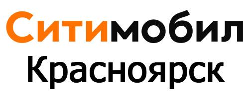 Сити мобил Красноярск