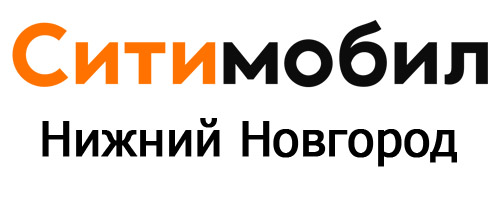 Сити мобил Нижний Новгород