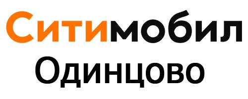 Сити мобил Одинцово