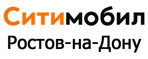 Сити мобил Ростов-на-Дону