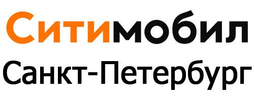 Сити мобил Санкт-Петербург