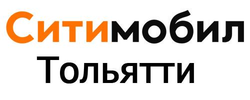 Сити мобил Тольятти