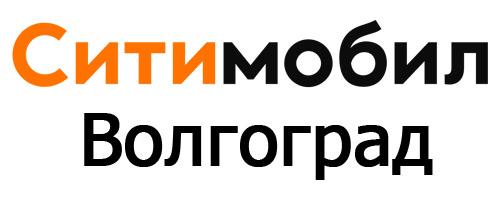 Сити мобил Волгоград